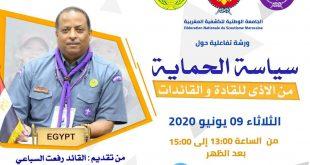 الجامعة الوطنية للكشفية المغربية بالتعاون مع المنظمة الكشفية العربية تنظم ورشة تفاعلية حول التدريب التعريفي حول سياسة الحماية من الأذى