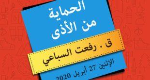 (الإقليم الكشفي العربي يعقد اليوم ورشة عمل الإفتراضية للتعريف بسياسة ( الحماية من الأذى