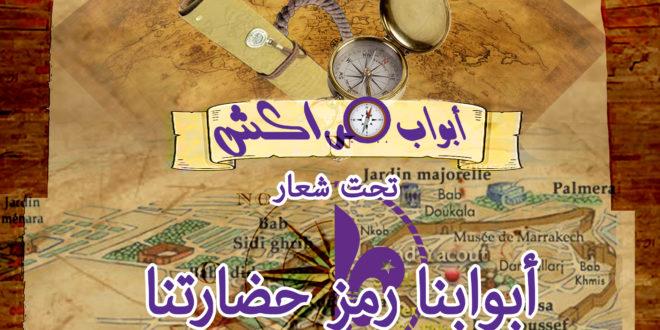 مسابقة ابواب مراكش من تنظيم المنظمة المغربية للكشافة و المرشدات فرع سيدي يوسف بن علي